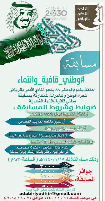 م أحمد سويلم وطني قافية وانتماء مسابقة لأدبي الرياض Blog Posts Blog Boarding Pass