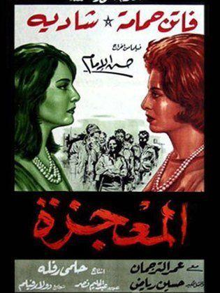 فيلم المعجزة 1962 طاقم العمل فيديو الإعلان صور النقد الفني مواعيد العرض Egyptian Movies Egypt Movie Cinema Posters