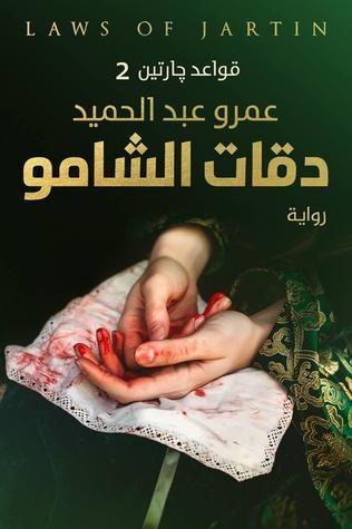 دقات الشامو By عمرو عبد الحميد Pdf Books Reading Ebooks Free Books Book Club Books