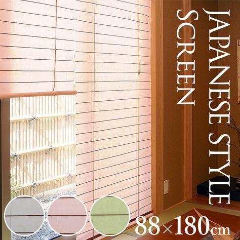 和紙を使ったブラインド 88×180cm 和風スクリーン/目隠し/日よけ/インテリア/和室/カラー/色彩/カーテン/おしゃれ/ | シーズン(日よけ・除雪) | ガーデン用品屋さん