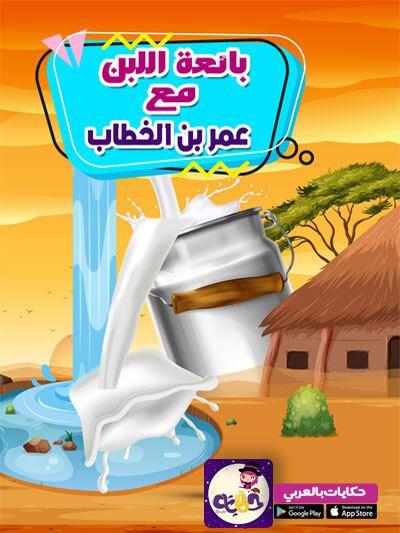 قصة بائعة اللبن مع عمر بن الخطاب مصورة تطبيق حكايات بالعربي Arabic Kids Stories For Kids Kids