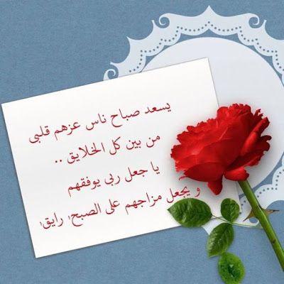 صور منوعة صباحية اجمل واكبر تشكيلة صور الصباح الجديدة Good Morning صباح الخير Good Morning Gif Best Islamic Quotes Love Flowers