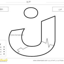 حرف النون لعبة بزل الحروف العربية للأطفال تعرف على شكل الحرف وصوته شمسات Alphabet Puzzles Arabic Alphabet Letters