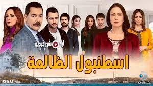 مسلسلات تركية مترجمة 1 مسلسل اسطنبول الظالمة الحلقة 21 مترجمة للعربية Movies To Watch Online Movies Free Movies