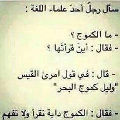 صور ومنوعات Jokes Quotes Wise Quotes Funny Arabic Quotes