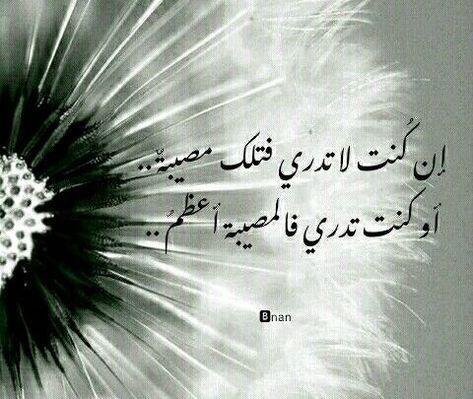 إن كنت تعلم فتلك مصيبة المقولة الشهيرة والقصيدة Arabic Calligraphy Calligraphy