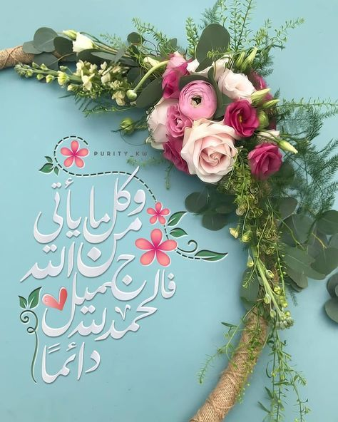 Pin By Maher Dabour On اذكار Azkar Floral Wreath Instagram Posts Floral