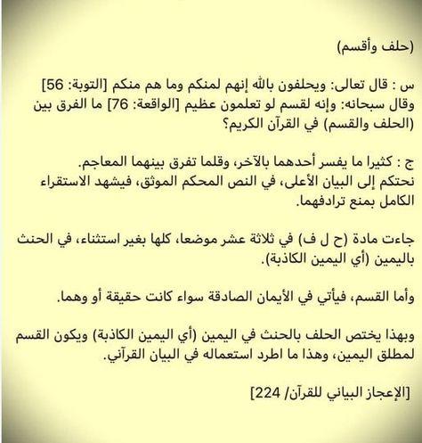 530 Tafsir تفسير Ideas In 2021 إسلام فلسفة الرياضيات علم الأعداد