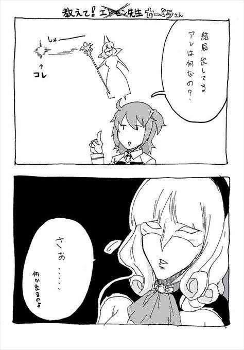 カーミラさんモーション変更おめでとう!!!!