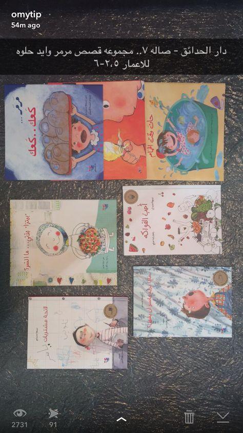 تغطيه لبعض القصص المميزه لدور نشر مشاركه في معرض الكتاب الدولي بالكويت Kids Story Books Stories For Kids Books