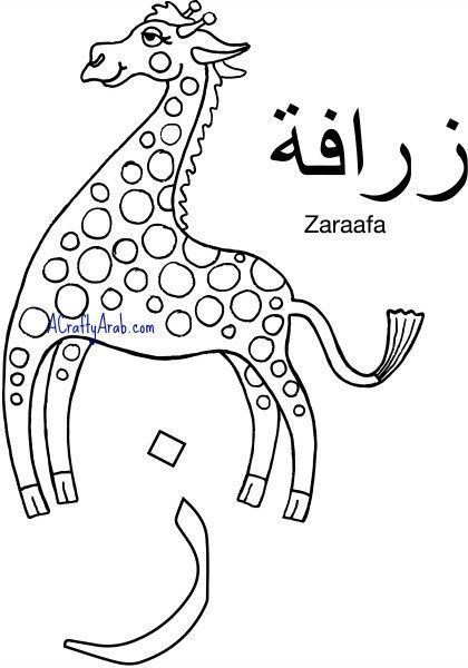 Arabic Coloring Page Zayn Is For Zaraafa Printable Arabic