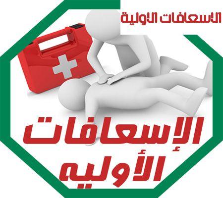 الاسعافات الاوليه فى حالات الاصابة المفاجاة Gaming Logos Logos First Aid