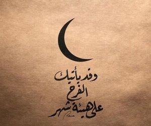 Image Hearters رمضان Ramadan Artist Quotes Book Aesthetic