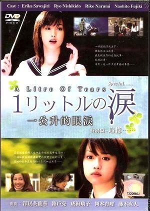 1 Litre No Namida Special Japanese Drama Drama Movies Tears