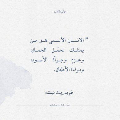 أقوال فريدريك نيتشه الانسان الأسمى Arabic Calligraphy Calligraphy