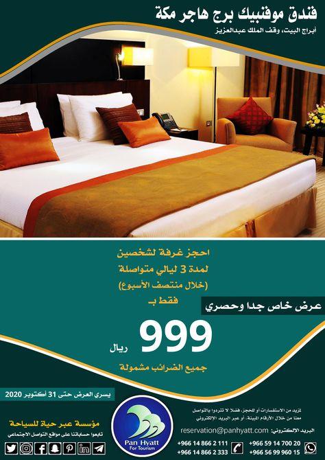 حجوزات مكة المكرمة فنادق مكة الحرم المكي إجازة عودة العمرة العمرة الزيارة عروض فندقية عروض مخفضة غرف أجنحة يحدث الآن Hotel Offers Hotel S Hotel