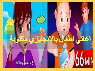ماما جابت بيبي اغاني اطفال بالانجليزي مكتوبة لتعليم البيبي النطق Kids Songs Songs Family Guy