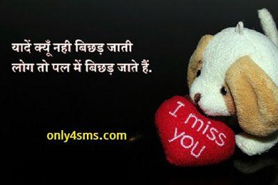 hindi missing you sms, hindi missing you sms for girlfriend