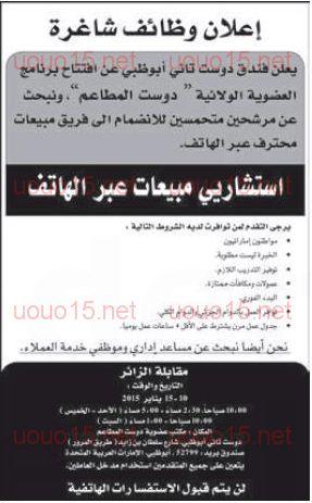 وظائف خاليه فى الامارات وظائف فندق دوست تاتي ابوظبي Blog Posts Blog Boarding Pass