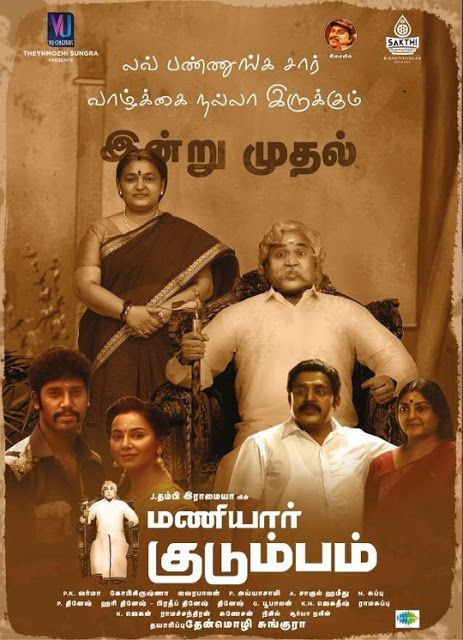 Maniyar Kudumbam (2018)[Proper HDRip XviD MP3 700MB ESubs