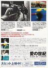 Jean-Luc Godard :ELOGE DE L'AMOUROHN 2001 :JP MOVIE MINI POSTER B5   #MovieMemorabilia