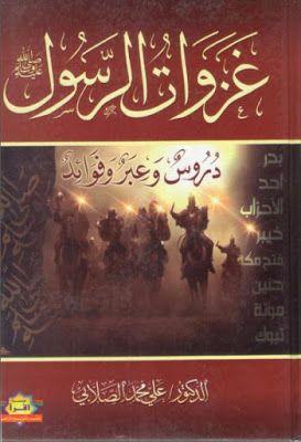 غزوات الرسول صلى الله عليه وسلم دروس وعبر وفوائد على محمد الصلابى Pdf Pdf Books Reading Ebooks Free Books Arabic Books