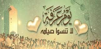 فضل يوم عرفة وأحكام صيامه Arabic Calligraphy Calligraphy
