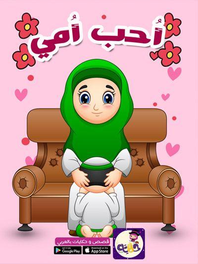 قصة أحب أمي قصة مصورة عن حب الأم للاطفال بتطبيق قصص وحكايات بالعربي Character Building Activities Alphabet For Kids Arabic Kids