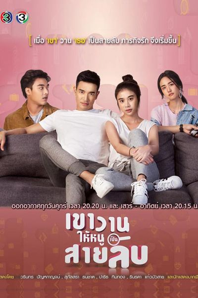 Who Are You Thailand Sub Indo : thailand, Watch, Episode, Thailand, Drama, Dramacool, Drama,, Episodes,, Episodes