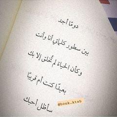 سأظل احبك Book Ktab اقتباسات مقتبسات مقطع من كتاب مقتطقات مما راق لي مما أعجبني ماذا تقتبس ما Quotes Arabic Quotes Love Quotes