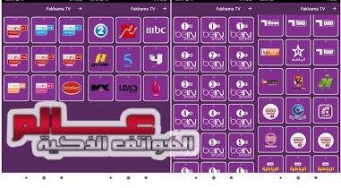 تحميل تطبيق فخامة Fakhama Tv لمشاهدة المباريات الرياضية Tv Computer Keyboard Computer