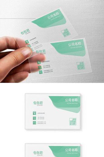 Small Fresh Green Transparent Business Card Pikbest Templates Transparent Business Cards Business Card Psd Free Business Card Template Psd