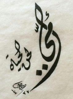 Image Result For ليلى بالخط العربي Islamic Art Calligraphy Calligraphy Art Caligraphy Art