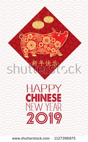 Happy Chinese New Year 2019 Year Of The Pig Chinese Characters Mean Happy New Year Wealthy Zodiac Chinese New Year Newyear