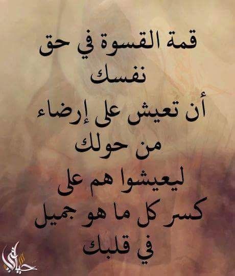Pin By Kimou On روائع الحكم Wise Words Quotes Circle Quotes Words Quotes