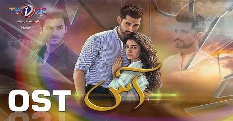 Aas Ost Mp3 Download Nabeel Shaukat Ali Song 2019 With Images