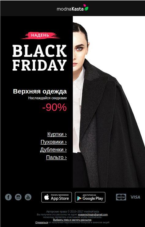 0d3cc644e0b6 BLACK FRIDAY: Верхняя одежда со скидками до -90%   i like it ...