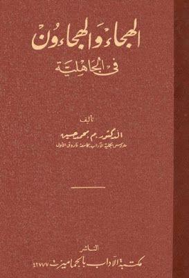 الهجاء والهجائون في الجاهلية محمد حسين Pdf In 2021 Chalkboard Quote Art Art Quotes Arabic Books