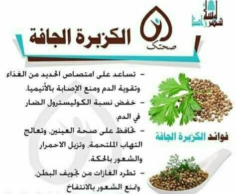 Pin By ورد الجوري On Favorites Health Fitness Food Health Facts Food Natural Medicine