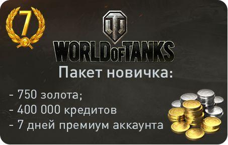 world of tanks кредит золото пополнить счёт теле2 с банковской карты сбербанка без комиссии