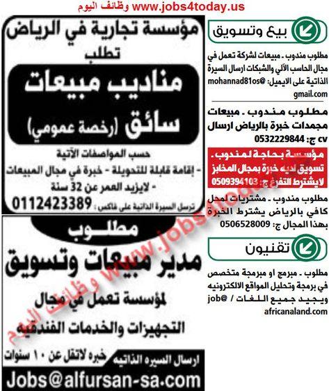 وظائف مبيعات وتسويق في السعودية اليوم المقيمين المغتربين Sales And Marketing Jobs Marketing Jobs Sales And Marketing