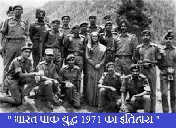 भारत पाक युद्ध 1971 का इतिहास तथा शिमला