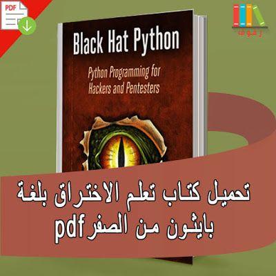 تحميل كتاب تعلم الاختراق بلغة بايثون من الصفر Black Hat Python Pdf Python Programming Black Hat New Books