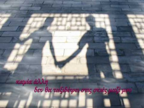 """Pablo Neruda - """"And Now You're mine"""" (with Greek translation)"""