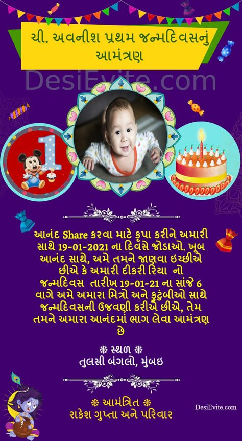 Gujarati Birthday Invitation Card