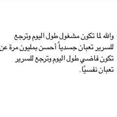 Pin Pa Arabic