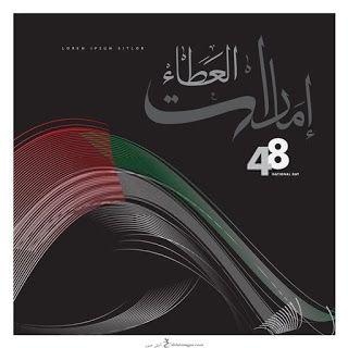 صور تهنئة العيد الوطني ال49 بالامارات بطاقات معايدة اليوم الوطني الإماراتي 2020 Uae National Day Image Movie Posters