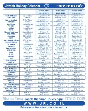 2021 Jewish Holiday Calendar 3 Year Jewish Holiday Calendar 5779   5781 / 2018   2021 | Jewish