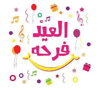 Pin By Ahmedsaad55555 Ahmed On عيد سعيد Eid Al Fitr Image Eid