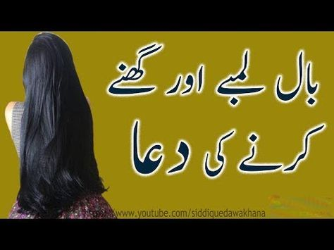 Chehray Par Noor Lanay Ka Wazifa Wazifa For Beautiful Face Please Subscribe My Channel For Daily Up Hair Fall Remedy Beauty Tips In Urdu Grow Thick Long Hair
